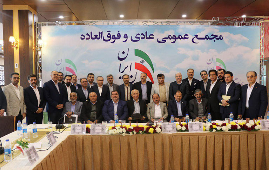 General meeting of Iran Hoteliers Association